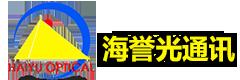 深圳市海誉光通讯技术有限公司